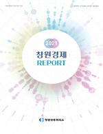 창원상의 경제 REPORT (2021.07)- 개황 - 경제 일반 - 사업체 현황